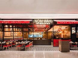 华空间设计·南华茶室(Nom Wah)深圳湾店