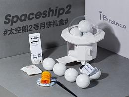 iBranco 2018太空船2号月饼礼盒