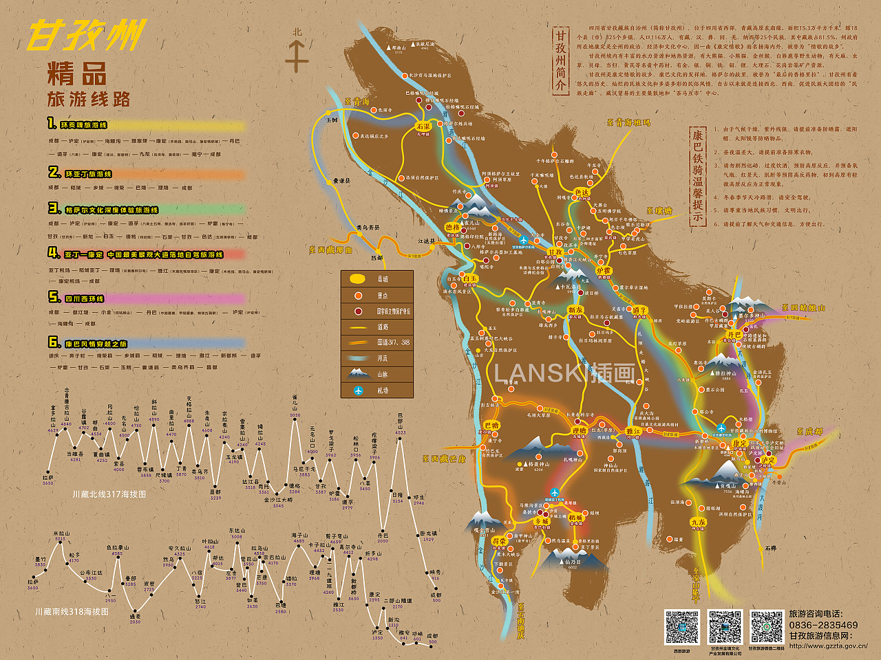 四川甘孜州旅游手绘地图