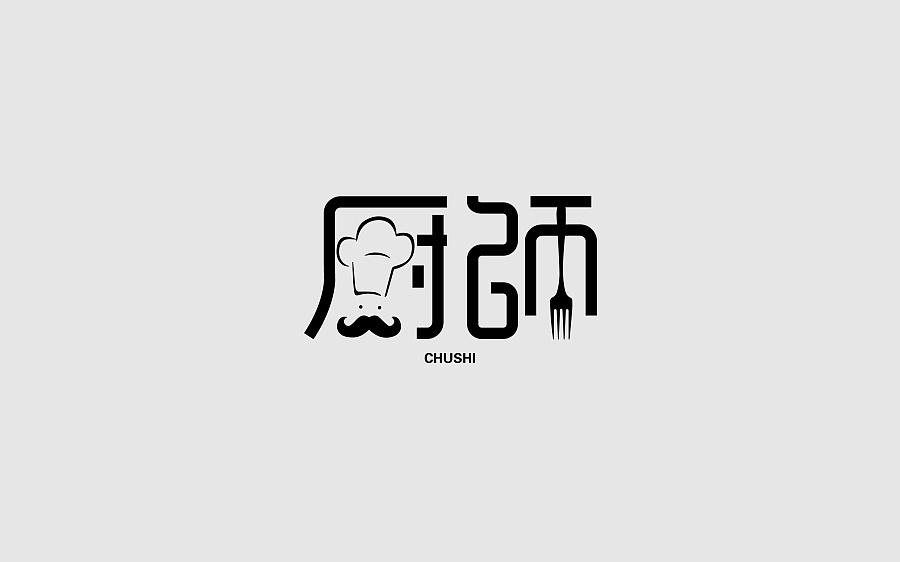 从零开始学公司v公司-第三周最好|字体/平面|字形|孟赜国外成果的平面设计字体图片