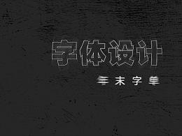 字单——2018·bye