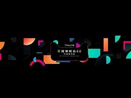 2019天猫旗舰店2.0升级发布会开场秀