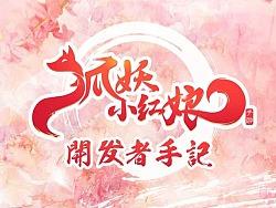 狐妖小红娘手游-开发者手记