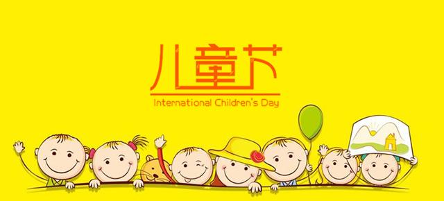 六一儿童节 海报 banner
