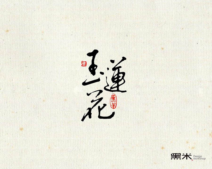 黑米v黑米蟒蛇名之二字体词牌字形 书法/字体 python程序下载字体绘制图片