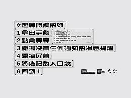 繁   字体设计