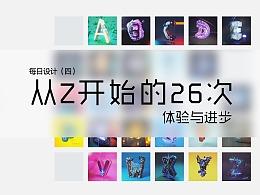 从Z开始的26次体验与进步-每日设计 (四)