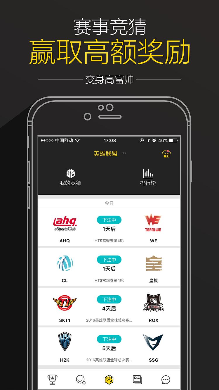 悟空电竞app介绍图