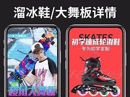 溜冰鞋/滑板详情
