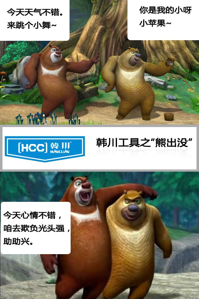 熊出没大全平面|DM/宣传单/平面广告|艾滋|一个版面手抄报广告设计图漫画图片