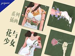 系列插画 | 花与少女 x 关于破碎