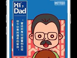 节日系列-父亲节