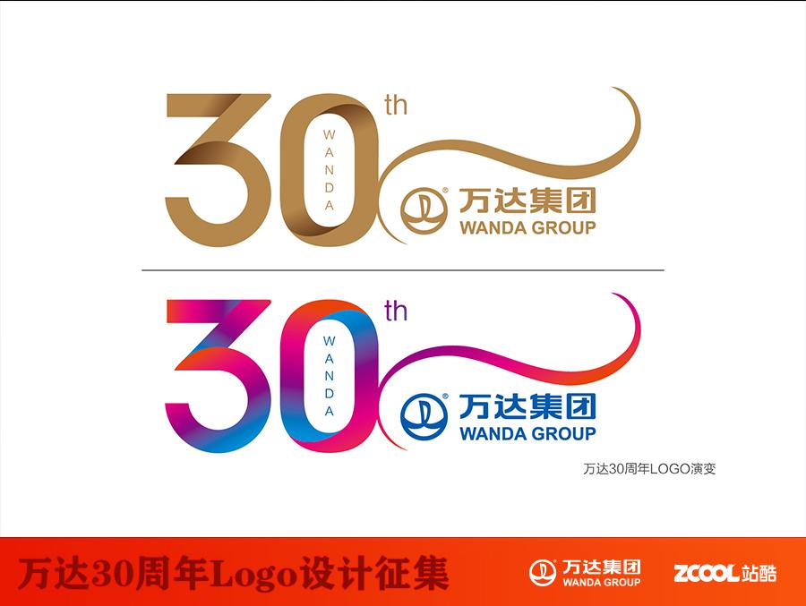 万达30周年logo|标志|平面|潍坊设计老赵 - 原创设计图片