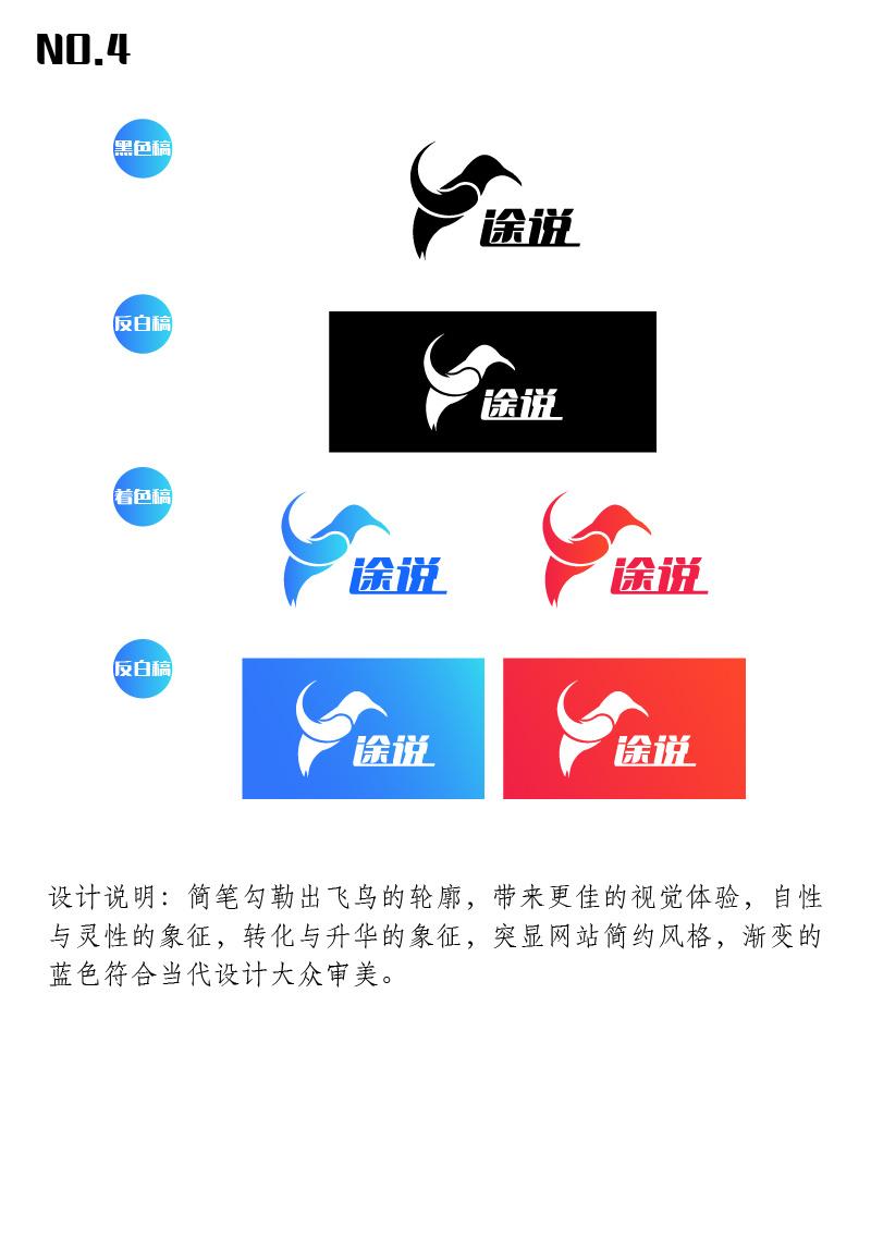 途说logo设计|平面|标志|jm景明 - 原创作品 - 站酷图片