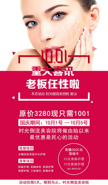 美容院-国庆活动海报