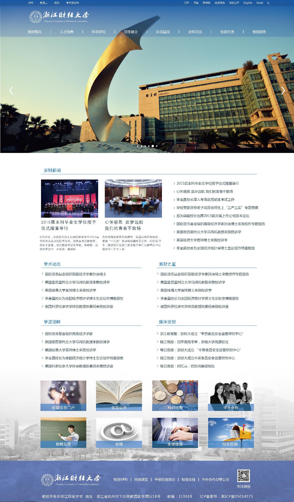 浙江财经大学新版首页