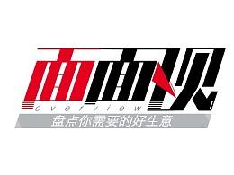 部分logo设计整理
