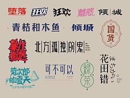 字由心生,字随心动  ——  2019字体设计小结(一)