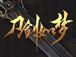 三少爷的剑一周年庆官网设计