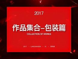 2017包装集合