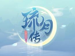 中國風優秀畢業作品分享