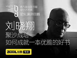 劉曉翔:聚沙成塔——如何成就一本優雅的好書