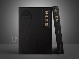 通辽市博物馆画册设计、文物摄影