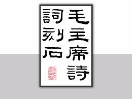 忘机草堂篆刻教学|韩登安多字印高清大图