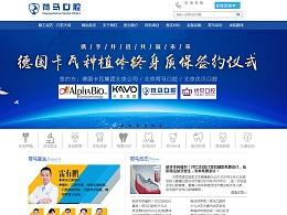 口腔医院网站设计/牙科网站设计/牙科医院网站制作