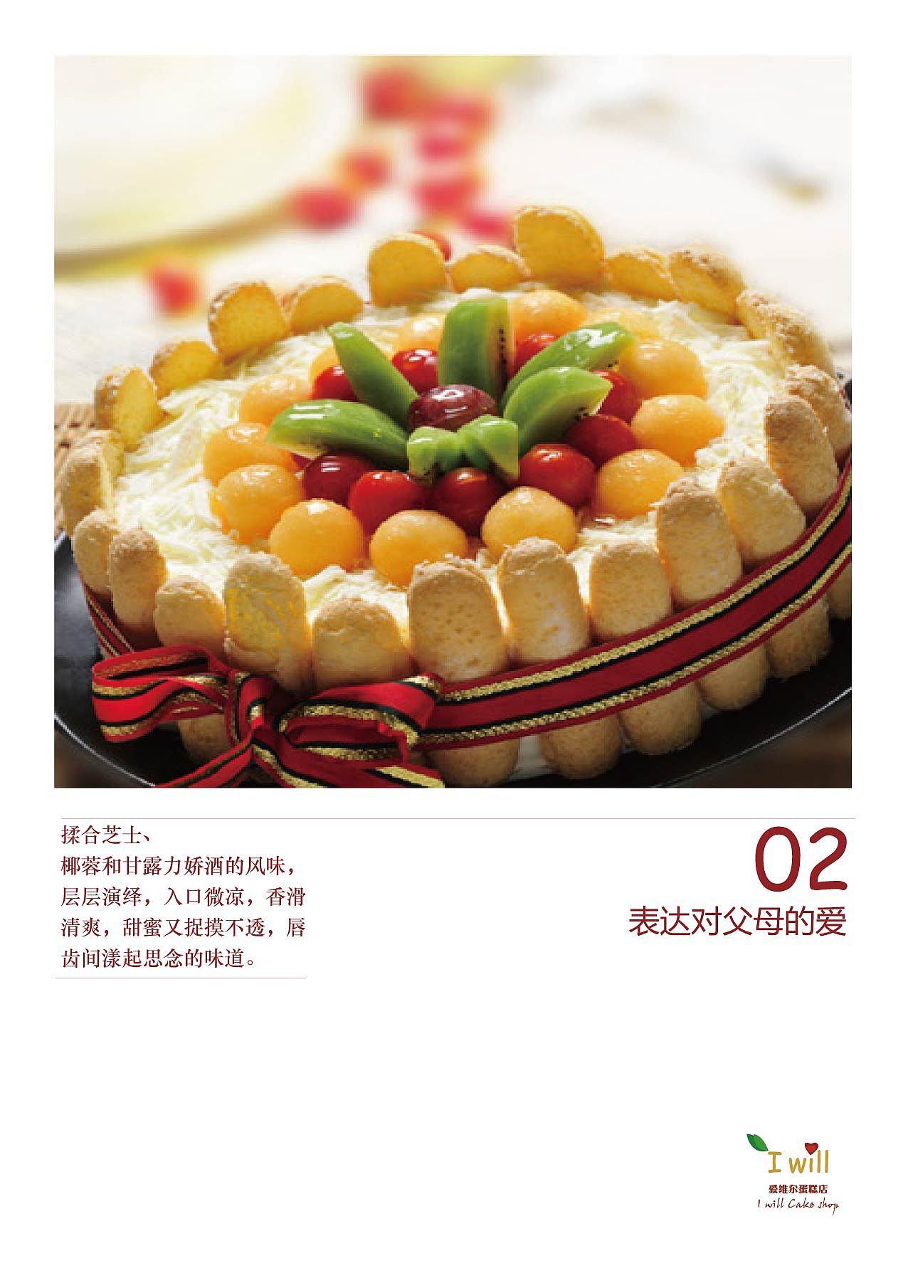 蛋糕店画册设计