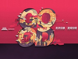 剪纸艺术与现代舞的创新融合 | 中国互联网公益峰会