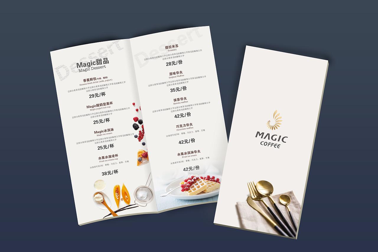 咖啡厅文艺菜单册子图片