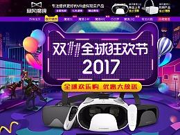 VR眼镜双十一首页,双11海报