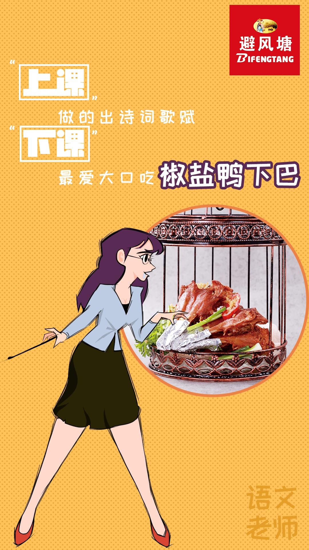 美食 教师节 系列海报