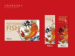 BRAND DESIGN-炭觅烧锅鱼   餐饮品牌形象塑造