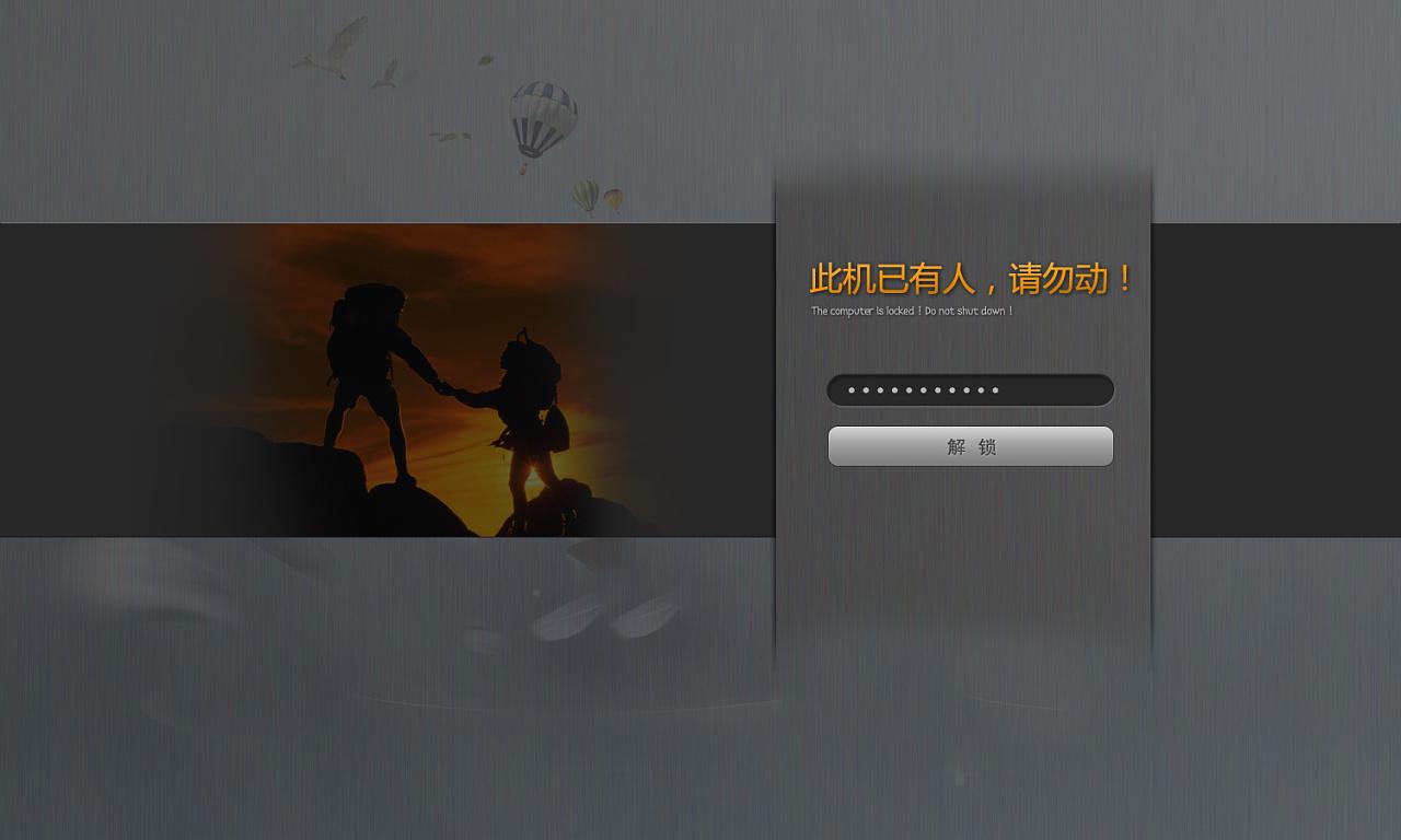 网吧挂机锁和游戏启动界面图片
