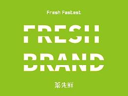菜先鲜·生鲜电商品牌形象重塑