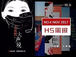11月末最棒的10款H5案例,你看过吗? | FaceH5营销周报