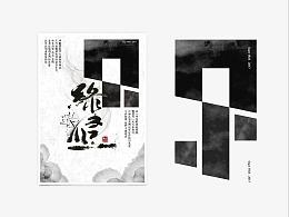 绿健乳品海报设计/中国风/现代艺术/视觉海报/乳品业