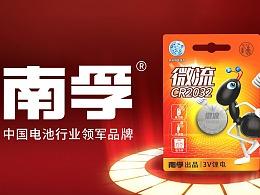 南孚电池产品包装设计-米凸包装设计公司案例分享