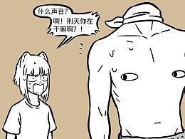 非人哉709-710