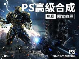 PS高级合成-游戏海报图文教程