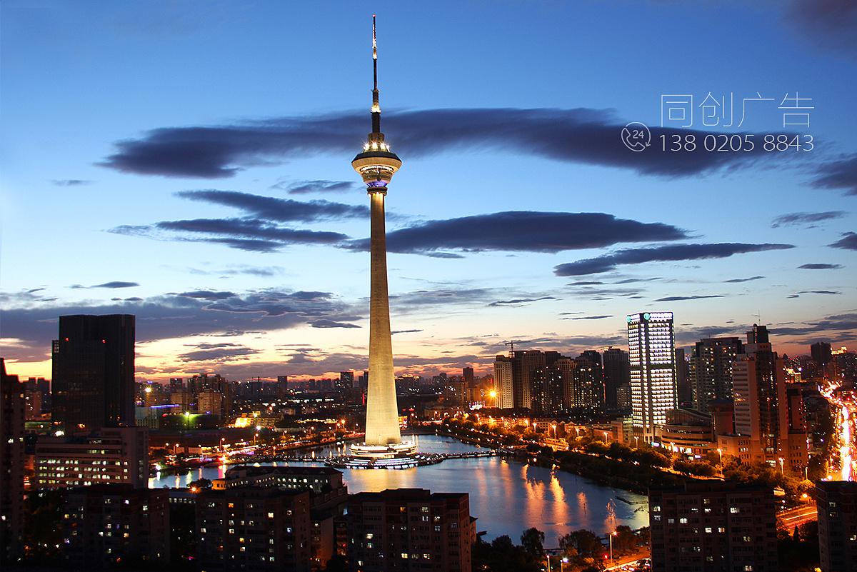 天津���g�ce�i)�/%��z(_天塔 天津电视塔 天津建筑摄影