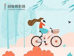 创造师丨摩拜单车