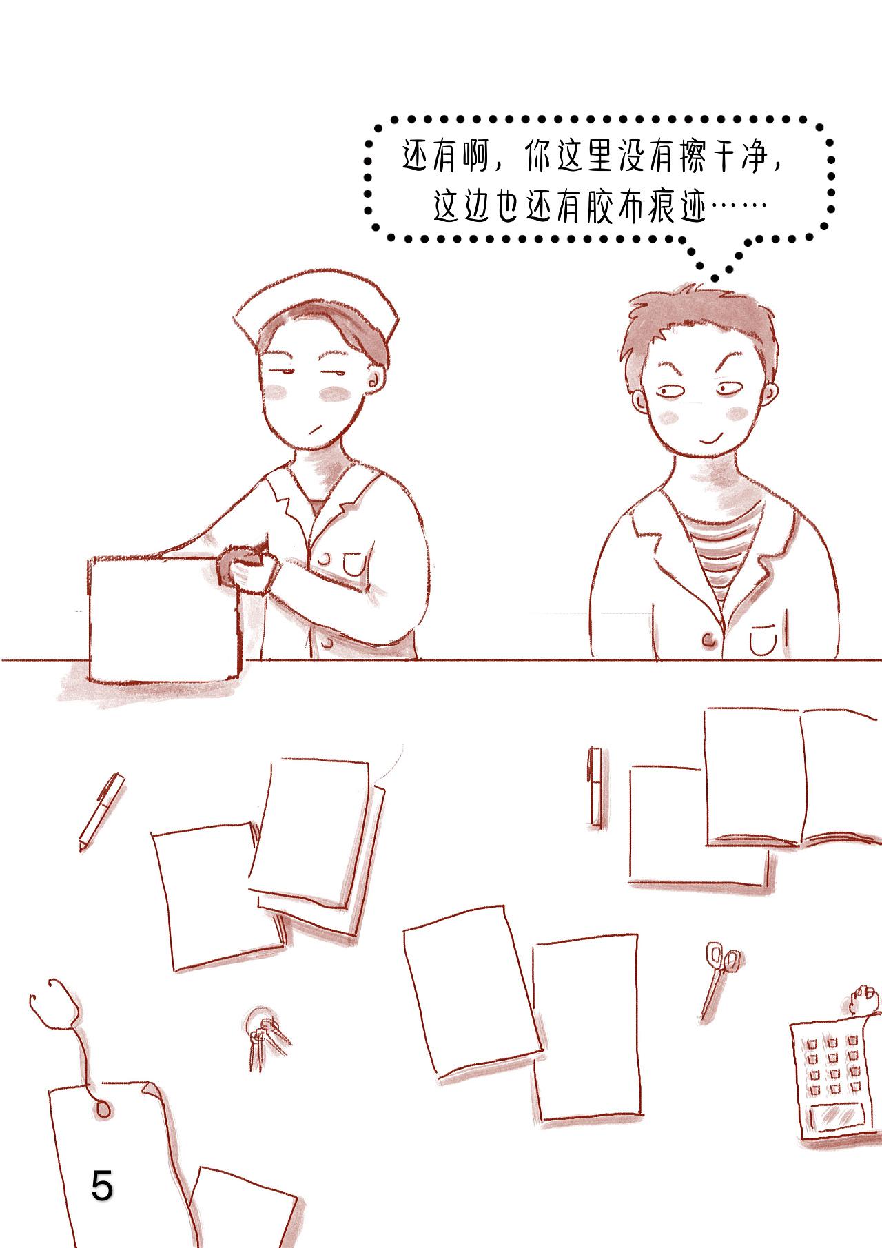 6Sv前景|前景|短篇/四格漫画|饭饭漫画-原创作品茄子动漫行业图片
