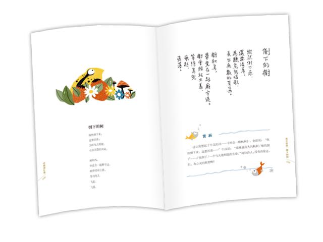 儿童图书 儿童诗歌 书籍封面设计