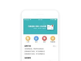 app首页改版