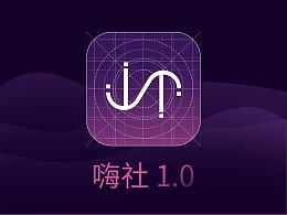 嗨社app