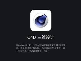 C4D设计