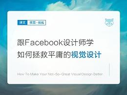 跟Facebook设计师学—如何拯救平庸的视觉设计